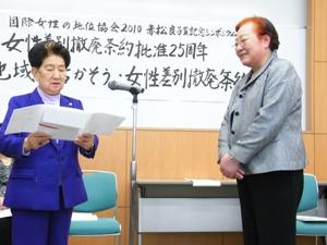 「赤松良子賞受賞」