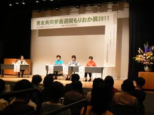 男女共同参画週間もりおか展2011
