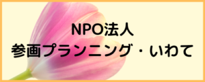 NPO法人参画プランニング・いわて